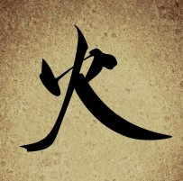 FEU Calligraphie Chinoise